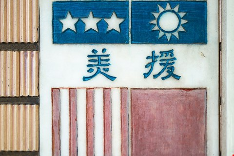 This commemorative plaque on the wall of National Chiao Tung University's Chu Ming Building is an authentic testament to the period of American aid. (photo by Lin Min-hsuan)